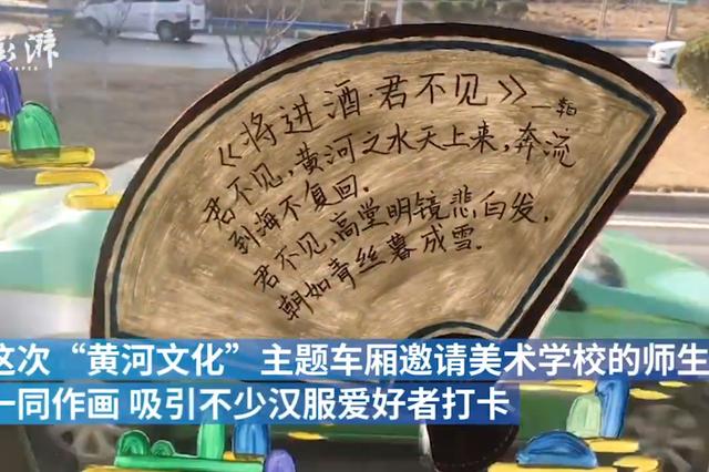 """郑州""""诗词主题""""公交车上线 汉服爱好者打卡"""