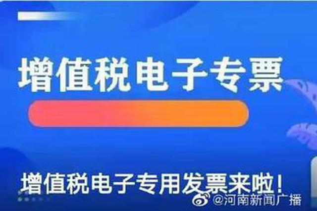 河南省新办纳税人实行增值税专用发票电子化