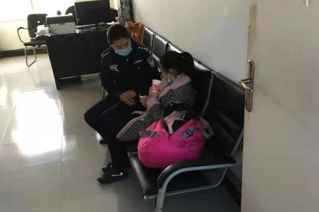 驻马店九岁女孩负气离家出走 暖心民警热情救助回家