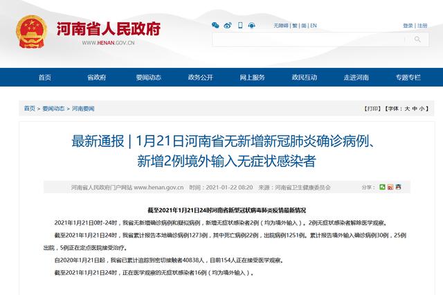 1月21日河南新增2例无症状感染者(境外输入)
