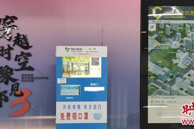 郑州地铁3号线智能口罩机上线 扫码就可免费领口罩