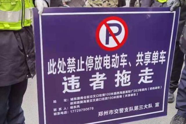 郑州交警对银基周边非机动车违章停放开展集中整治活动