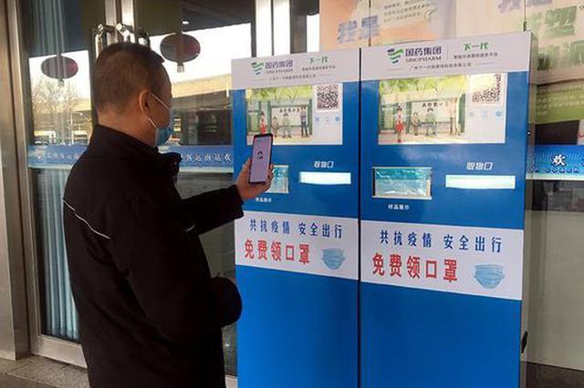 郑州各汽车站安装公益口罩机 手机扫码每天可免费领