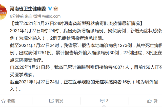 1月27日河南新增3例无症状感染者(境外输入)
