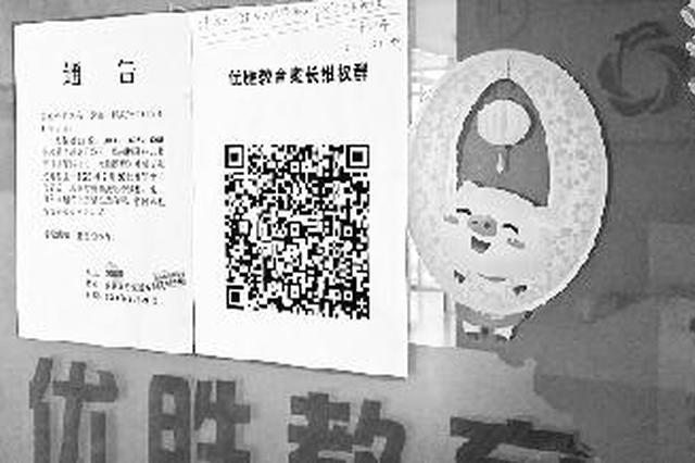 郑州一教育公司拖欠房租老板失联 有家长预缴数万学费没着落