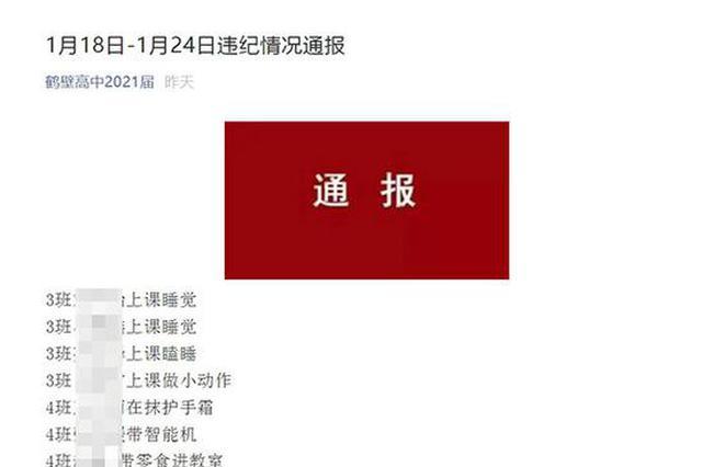 鹤壁一高中实名通报学生违纪 是否侵犯学生隐私?