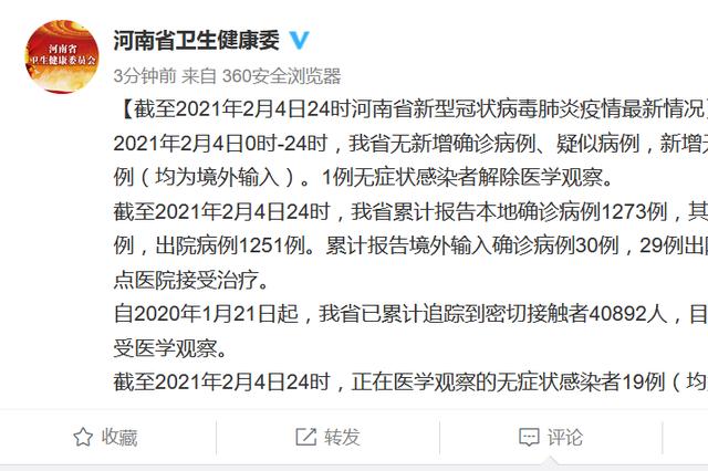2月4日,河南新增2例无症状感染者(境外输入)