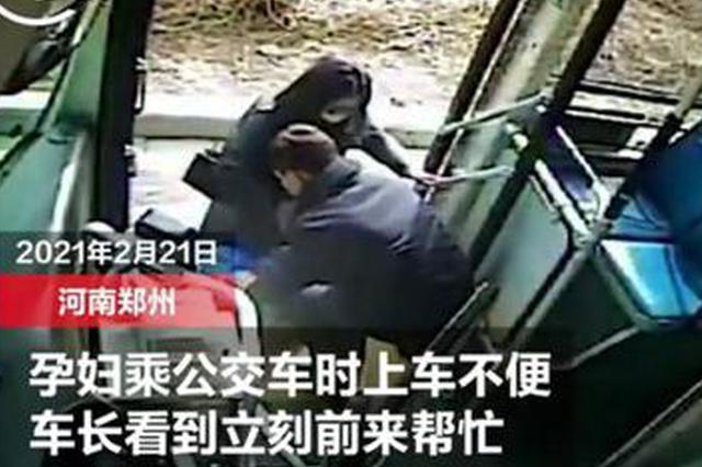 郑州孕妇乘公交时腿抽筋 车长蹲下为其按摩一分钟