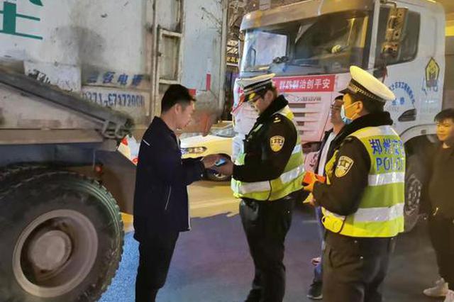 郑州夜查渣土车违法 超速、闯红灯等发现一起处罚一起
