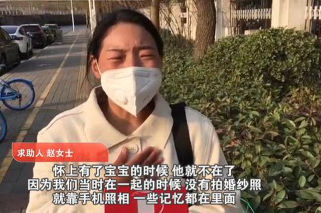 郑州女子丢失手机内有亡夫照片 孩子还不知道爸爸去世了…