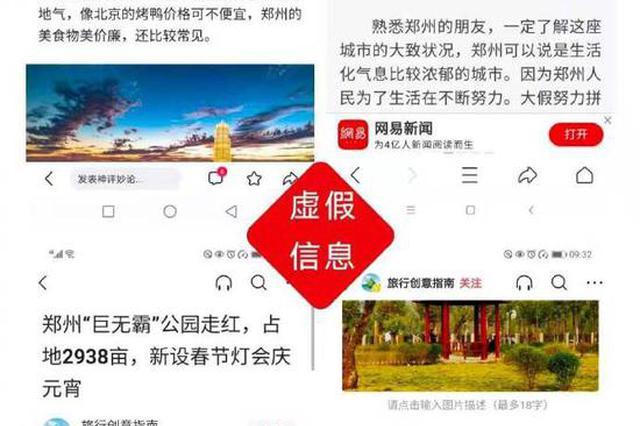 郑州绿博园将举办元宵灯会?官方回应来了!