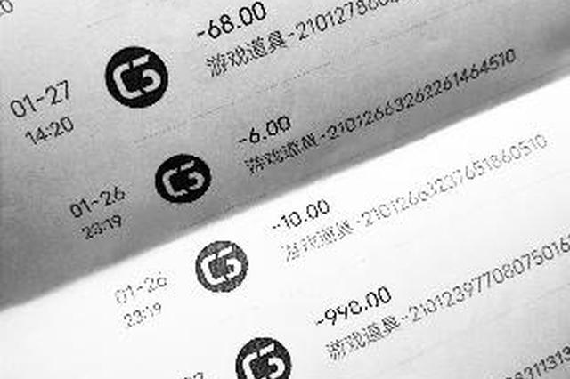 洛阳12岁孩子玩游戏充值2万余元 家长被告知已实名认证