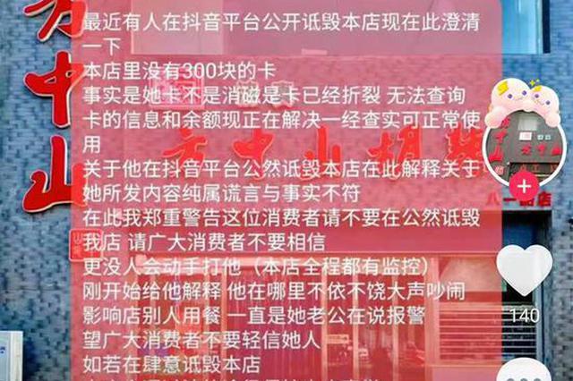 商丘顾客投诉方中山胡辣汤店充值卡损坏不补办 双方在网上公开