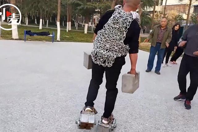 商丘59岁大叔身体赛小伙 自制铁衣铁鞋负重380斤日走50米