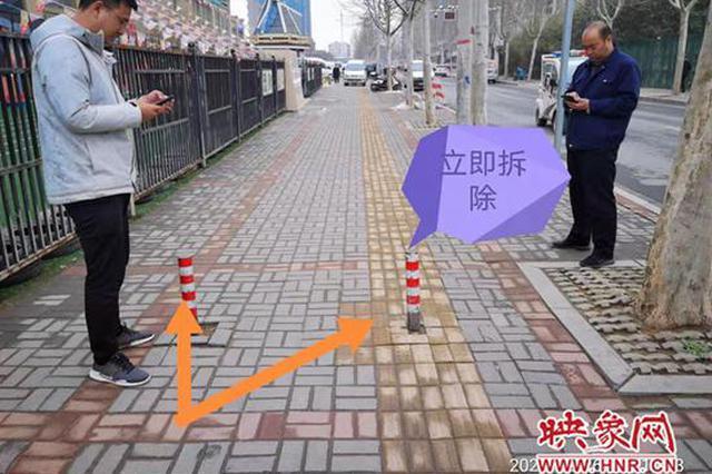 幼儿园私自在盲道上安隔离桩 郑州市政部门发现拆除