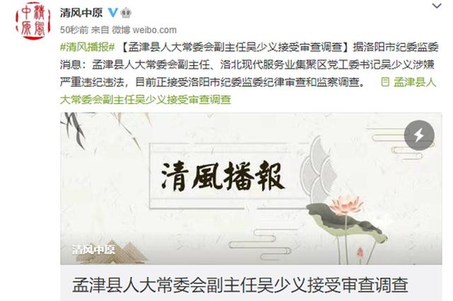 孟津县人大常委会副主任吴少义接受审查调查
