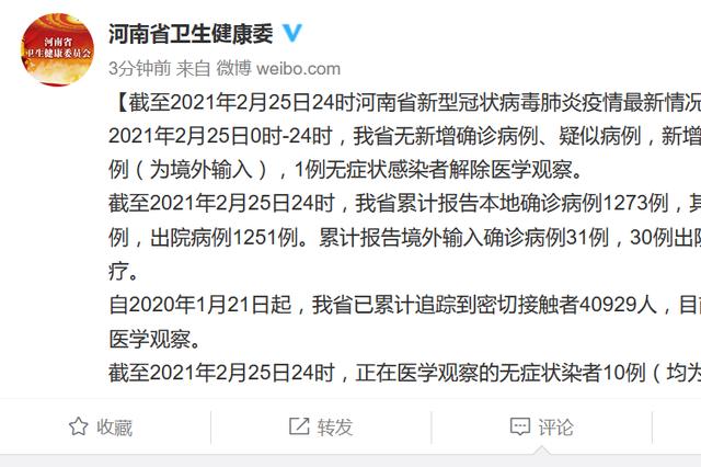 2月24日河南新增2例无症状感染者(境外输入)