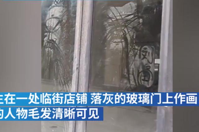 """为打发时间 南阳男子在落灰的玻璃门上画出""""神作"""""""
