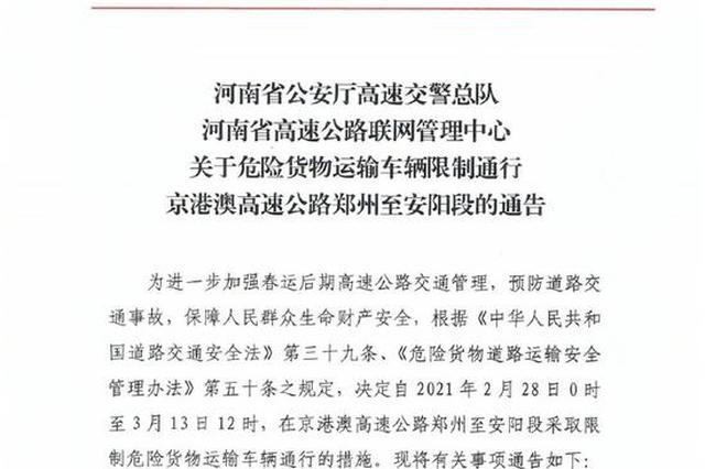 未来半个月危险货物运输车辆限制通行京港澳高速公路郑州至安