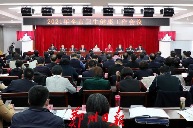 今后5年郑州卫生健康事业如何发展?这个会议给出答案!
