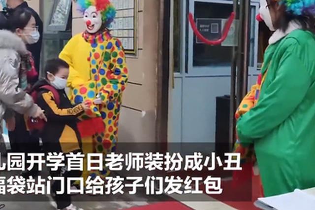 郑州一幼儿园开学日老师扮小丑 校门口给孩子们发红包