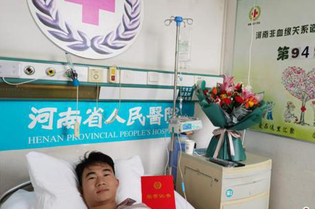 河南两位90后同日捐献造血干细胞 点燃2名患者生的希望
