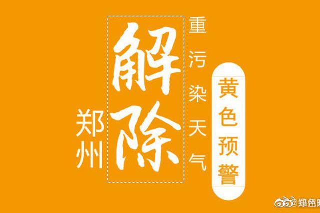 郑州市解除重污染天气黄色预警
