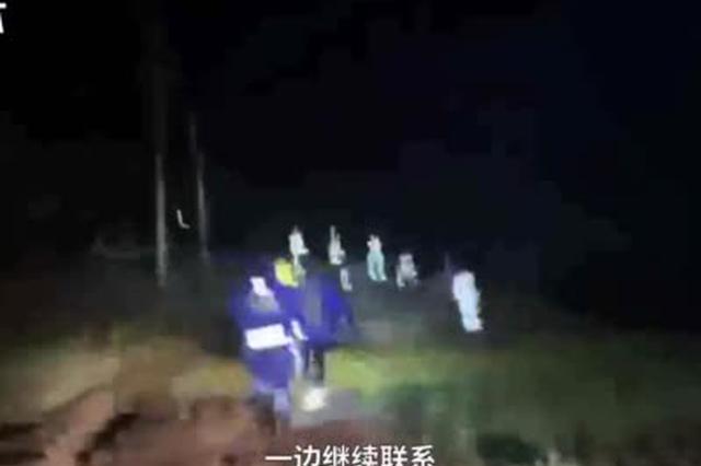 女孩山间游玩迷路 南阳警民60余人齐搜救