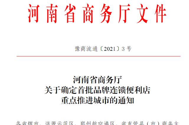 河南确定郑州、洛阳等5地重点推进品牌连锁便利店