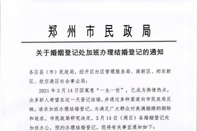 @郑州准新人 欢迎3月14日来登记