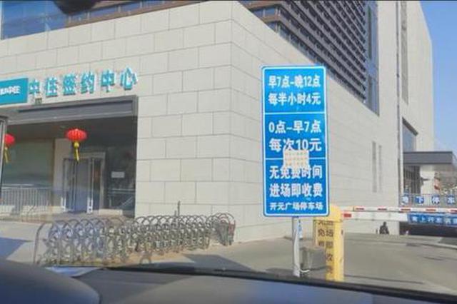 鼓励快停快走!郑州道路白天临停拟涨价 济南等这样收费