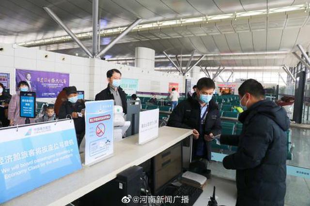 南阳机场首次实现进出港旅客双增长