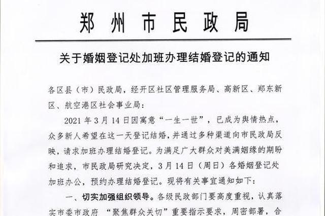 定了!3月14日郑州市民政局加班办理婚姻登记