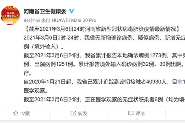 3月6日河南新增无症状感染者1例(境外输入)