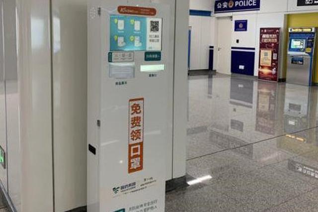 郑州地铁站点实现口罩机全覆盖 每人每天可免费领取1只