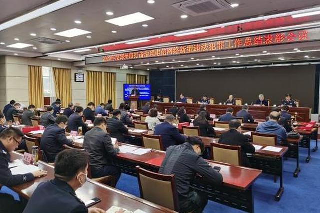 今年郑州警方重点打击、刷单、贷款、冒充熟人等高发犯罪