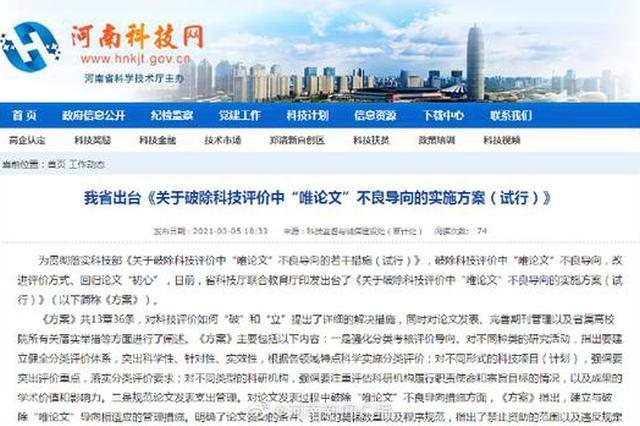 """河南出台新规破除科技评价中""""唯论文""""不良导向"""