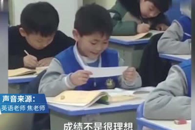 济源男孩入学考试不理想 老师偷塞小纸条鼓励