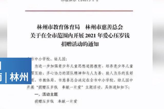 """林州通报""""下文让学生捐压岁钱"""":内容不妥 公开道歉"""