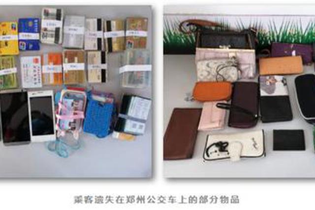 在郑州出行时遗失物品 如何快速找回?