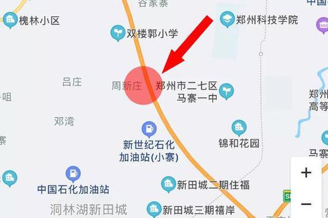 重磅!郑州至洛阳拟新建一条高速 今年6月底开工