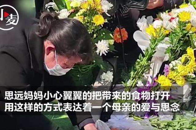 烈士肖思遠母親輕撫兒子照片痛哭:帶來他生前最愛吃的果凍