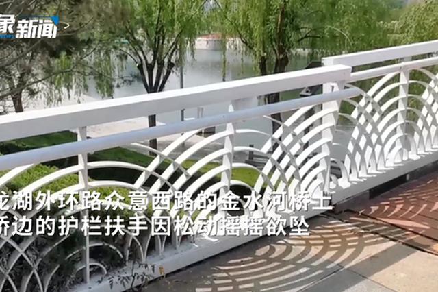 路過這兒要小心!鄭州一景觀橋護欄晃動嚴重