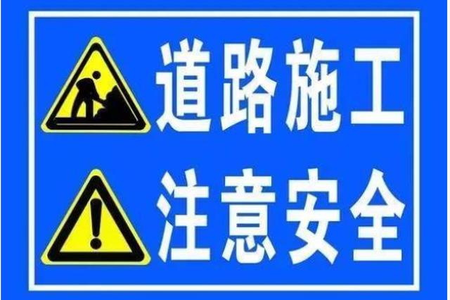 郑少高速郑州至洛阳方向部分路段于明日开始施工 请注意绕行