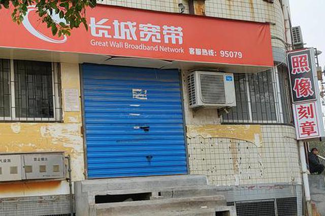 郑州长城宽带被约谈后维修频率不降反增 回应:可以申请转网