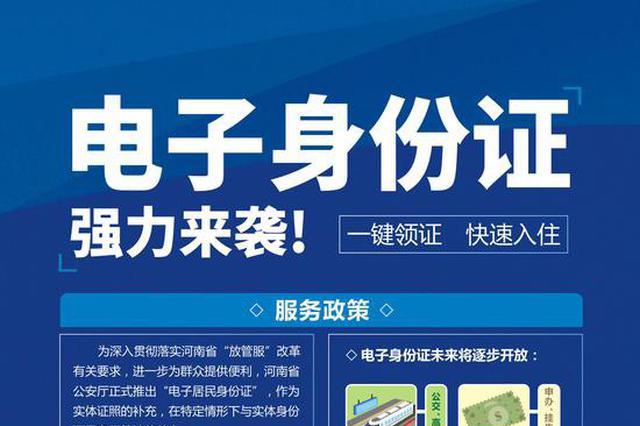 河南户籍人口入驻省内酒店可以刷电子身份证了!