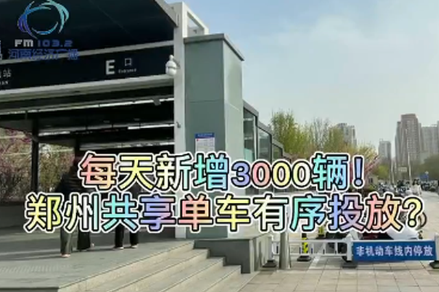 郑州共享单车三大难题近期将解决 月卡季卡使用期顺延一个月