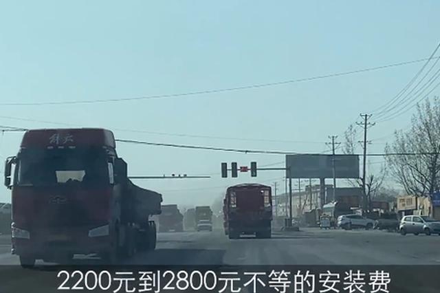 禹州大货车必须装2000多元视频监控 否则过不了年审 记者暗访