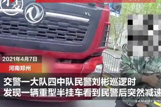 """""""找事了是不是""""!男子無證駕駛重型半掛車被查 央求民警照顧"""