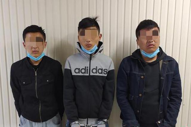 三名男子组成铁三角组合行走全国盗窃 到郑州7天就被警方挽留